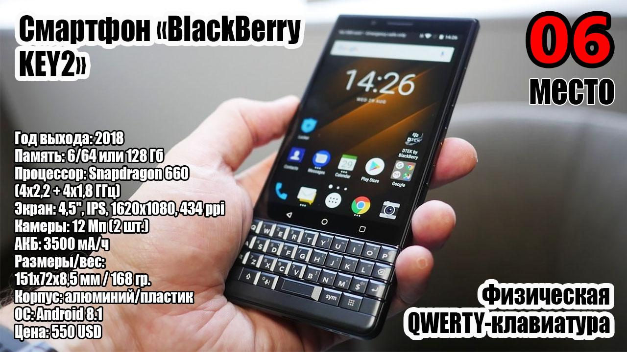 6 место. Смартфон «BlackBerry KEY2»: физическая QWERTY-клавиатура