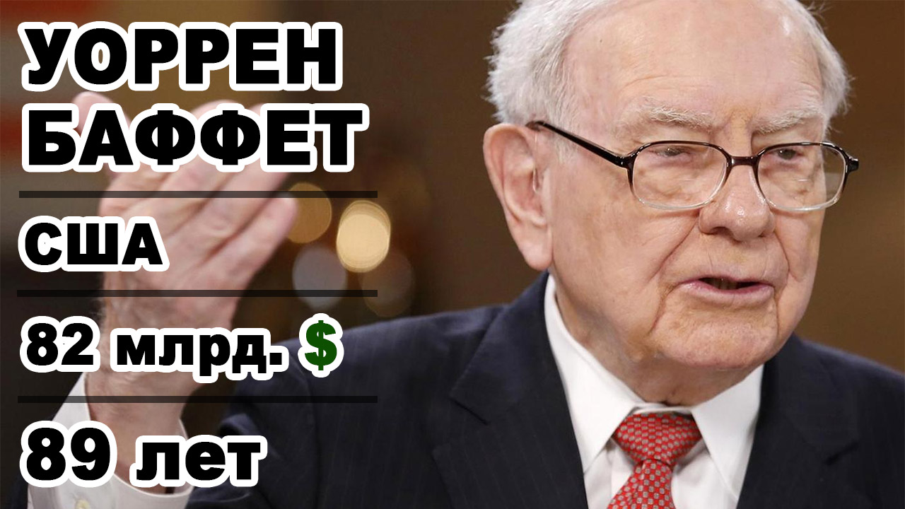 Уоррен Баффет Warren Buffet